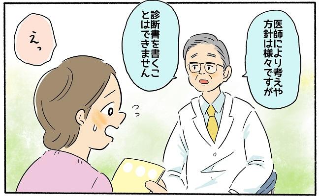 診断書が出なくて困る妊婦さん