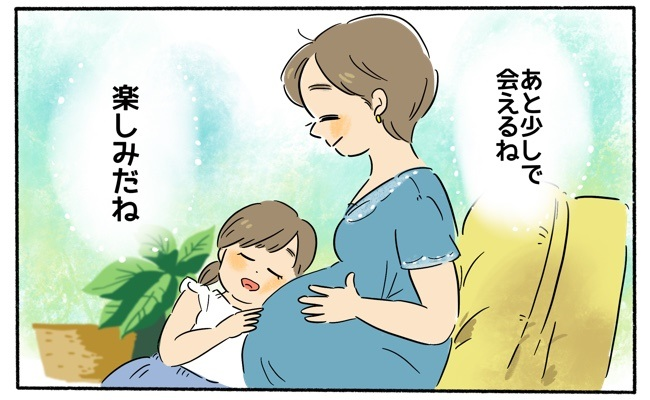 10年以上ぶりの妊娠