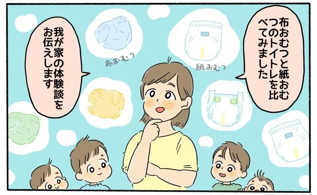 布おむつと紙おむつを比べるママ