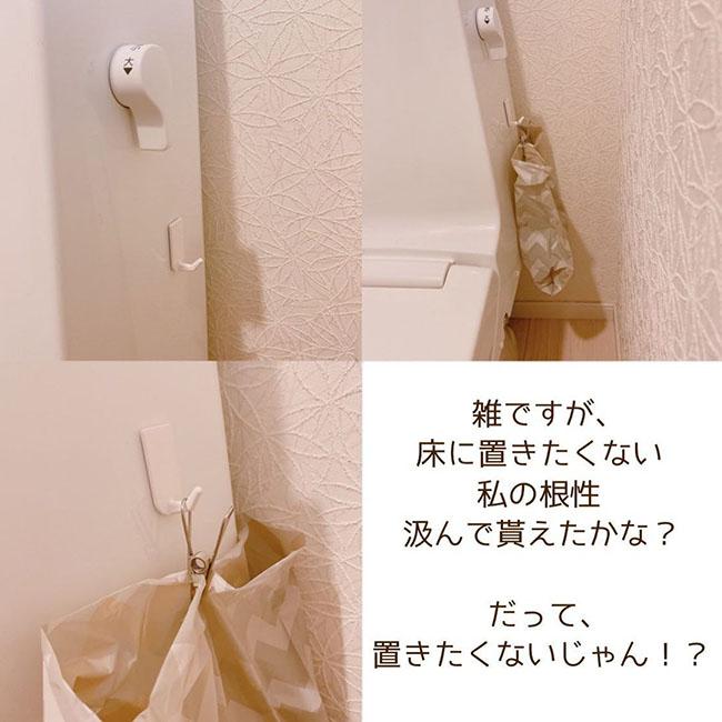 サニタリー袋を浮かせるアイデア