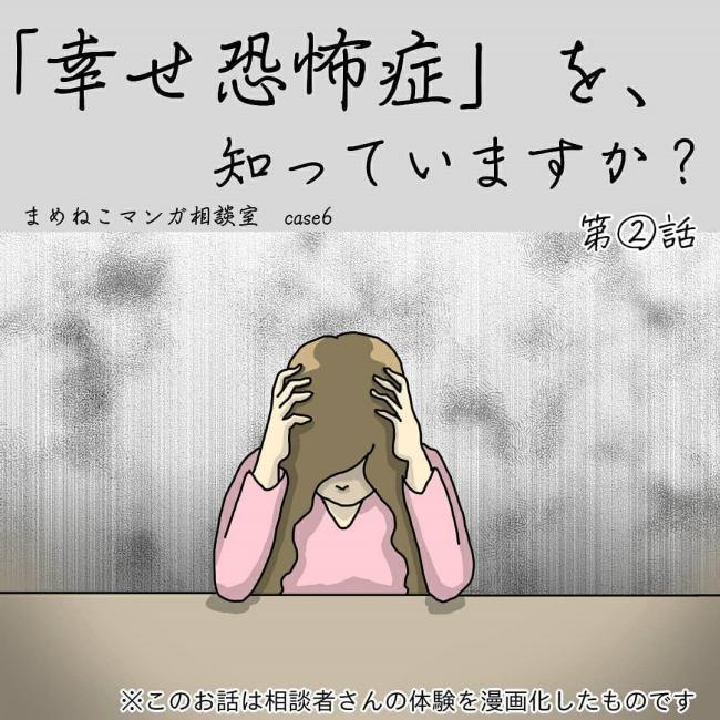 「幸せ恐怖症」を、知っていますか?2