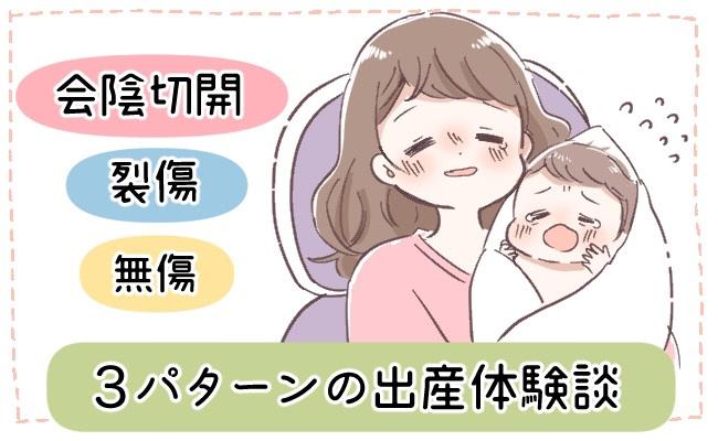 様々な出産パターン