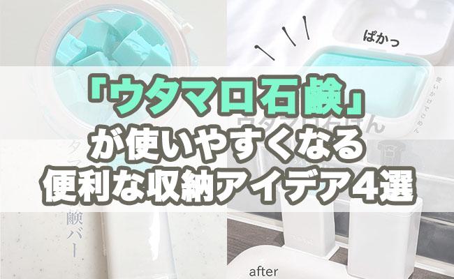 その手があったか!「ウタマロ石鹸」が劇的に使いやすくなる収納アイデア4選