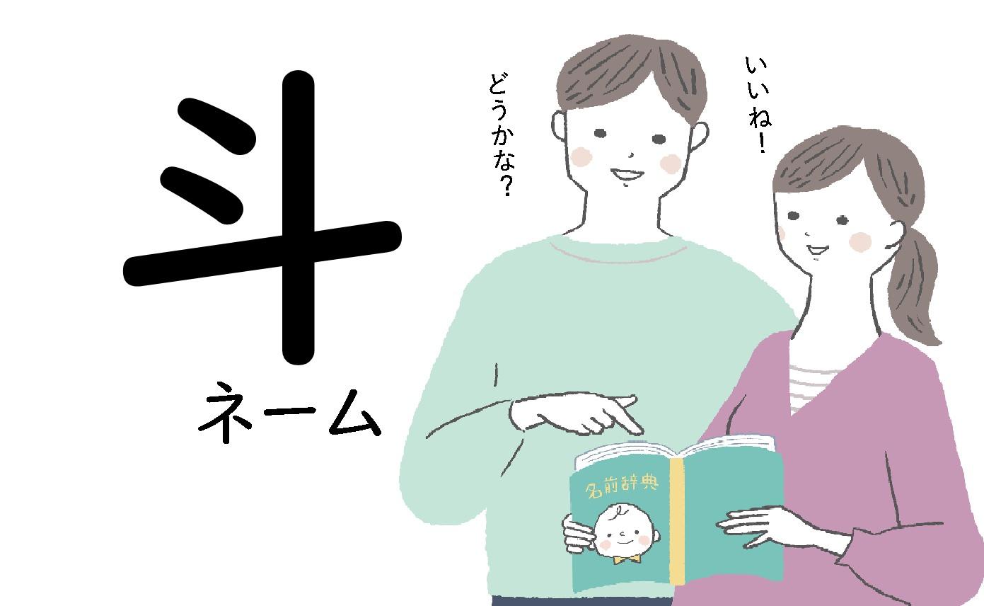 男らしくてカッコイイ!人気の「斗ネーム」ランキングTOP10<赤ちゃんの名付け>