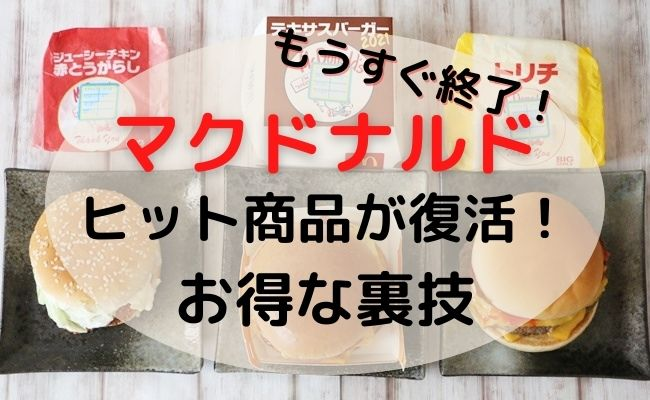 【マクドナルド】あの大人気商品が復活!推しバーガーのお得な裏技ご紹介♪