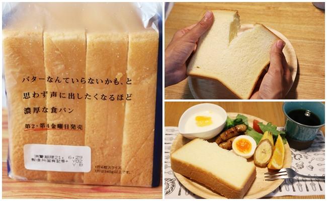 【モスバーガー】ずっしり濃厚!週末リッチなおうち朝食にピッタリの高級食パンが大人気