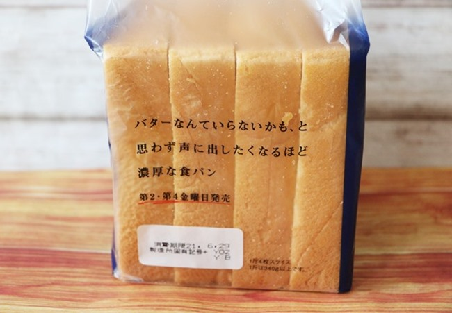 「バターなんていらないかも、と思わず声に出したくなるほど濃厚な食パン」はコレ!