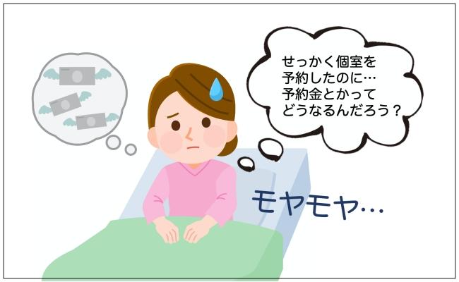 出産ラッシュで個室が足りない!?想定外の入院生活にしょんぼり…【体験談】