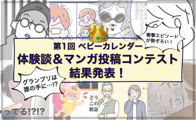 <第1回>ベビーカレンダー体験談&マンガ投稿コンテスト 結果発表!