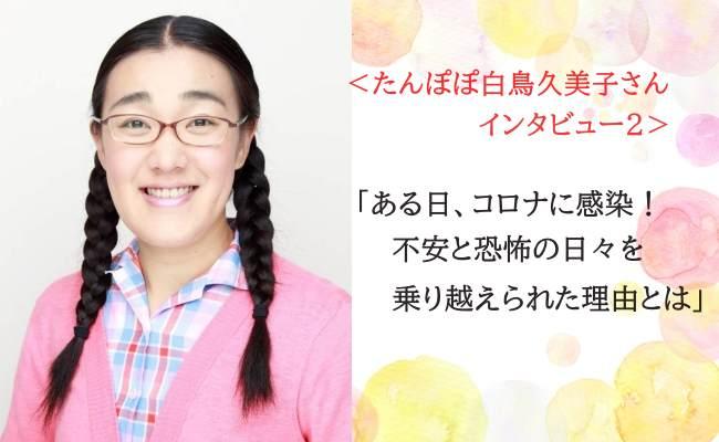 <たんぽぽ白鳥久美子さんインタビュー1>コロナ禍での妊娠!仕事も減り、自分の人生を見つめ直すキッカケに…
