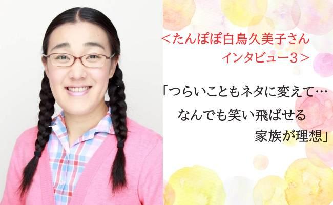 <たんぽぽ白鳥久美子さんインタビュー2>ある日コロナに感染!不安と恐怖の日々を乗り越えられた理由とは