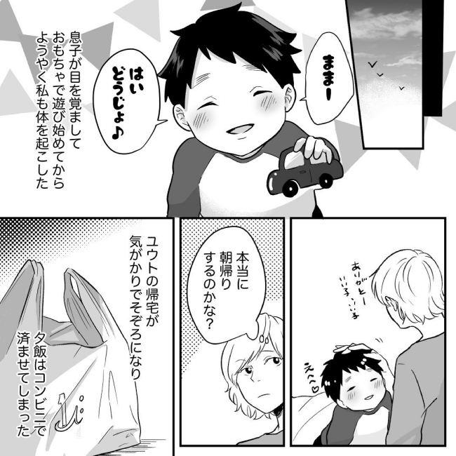 不倫夫にサヨナラ11
