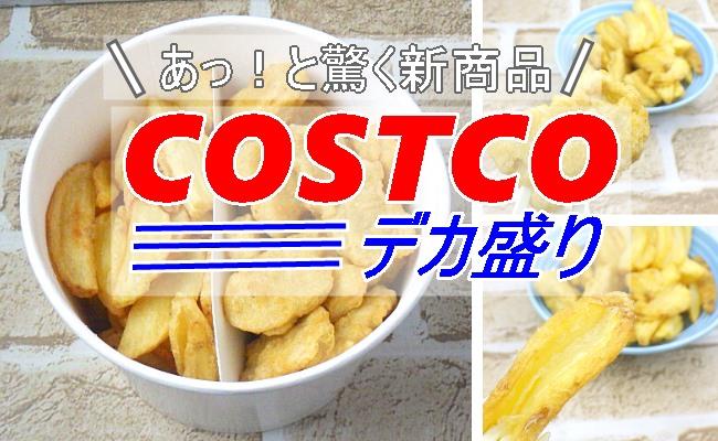 【コストコ】チキンナゲット