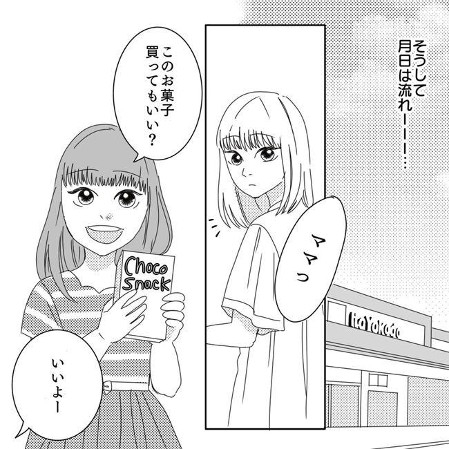 ママ友になりませんか 第12話/最終話