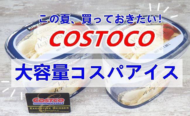 【コストコ】アイス