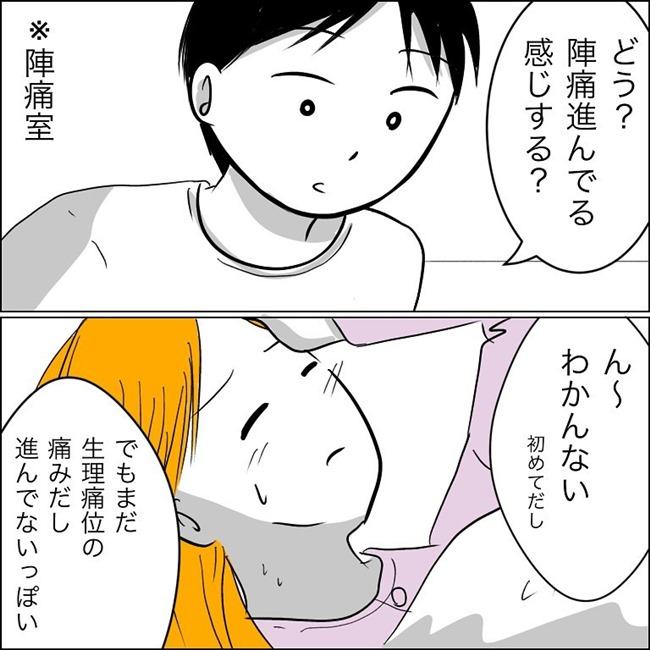 分娩室乱入事件7