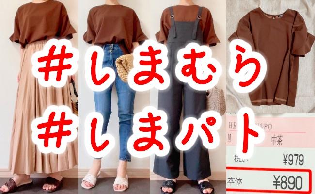 【しまむら】袖&着丈感&着心地◎!シワになりにくい超優秀トップスが979円!