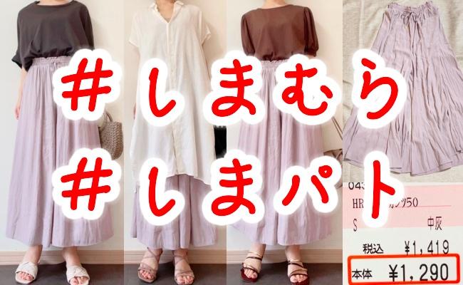 【しまむら】軽くて快適!キレイ&高見えするサテンスカンツが1,500円以下!
