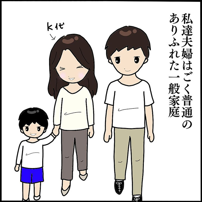 ママ友との間で起きたありえない話1_1