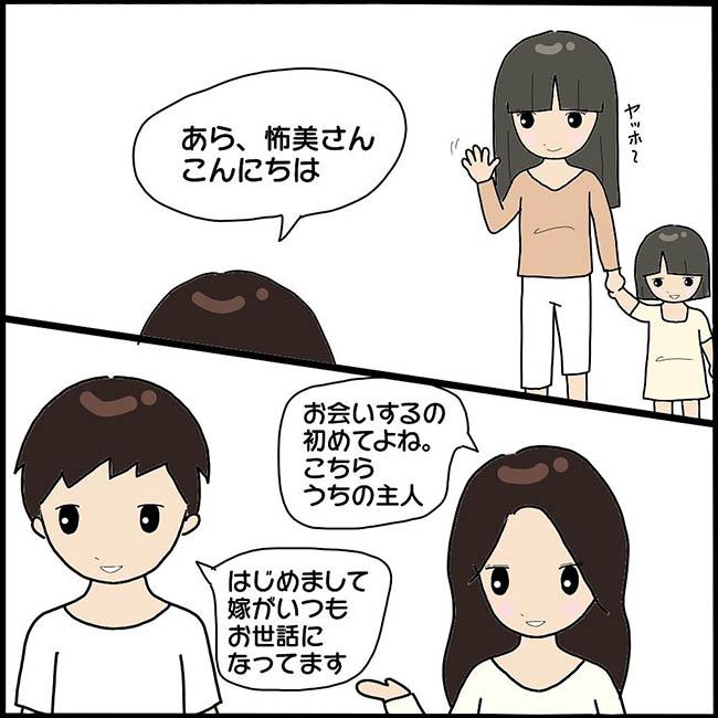ママ友との間で起きたありえない話3_2