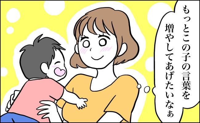 コミュニケーションする母子
