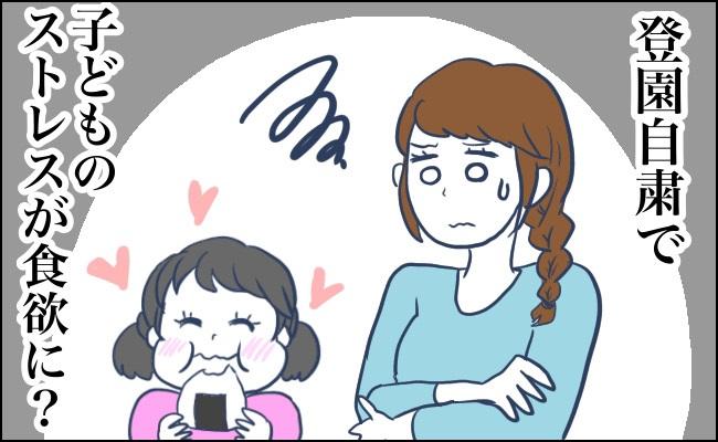 おやつを食べる女児