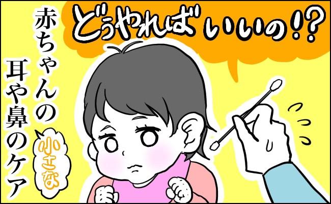 赤ちゃんの耳のケア