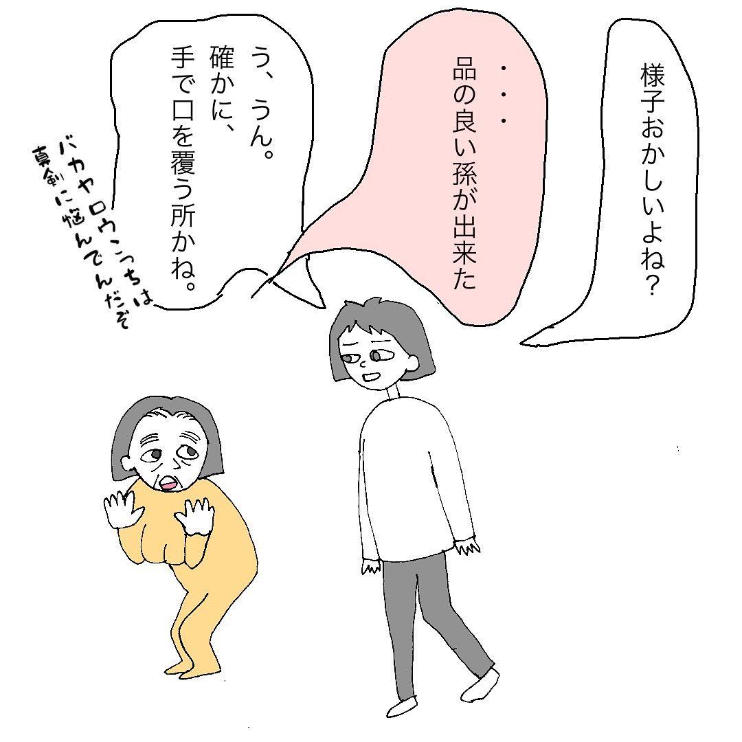 太郎ちゃんの声が聞こえなくなった話 第2話