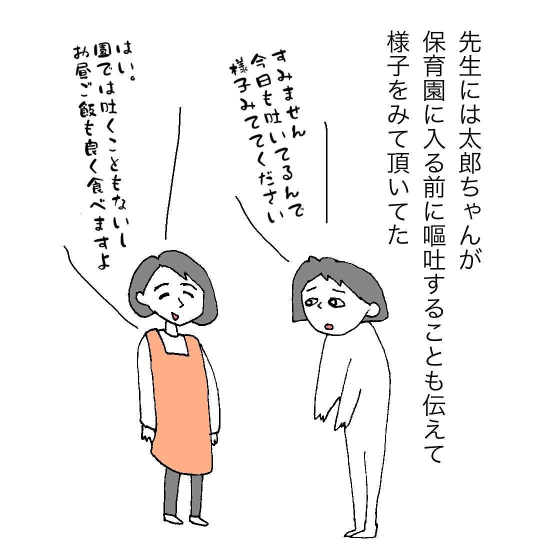 太郎ちゃんの声が聞こえなくなった話 第3話