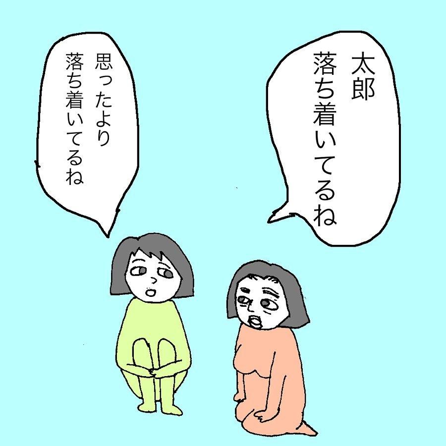 太郎ちゃんの声が聞こえなくなった話 第4話