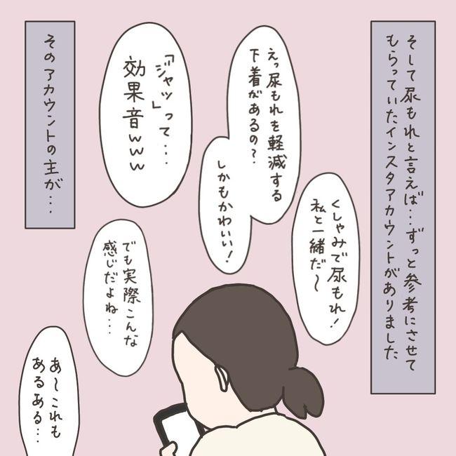 「え、子宮筋腫でなるの?」思わぬ影響に驚愕/40代婦人科トラブル#9