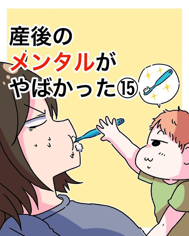 産後ヤバイ話 第15話