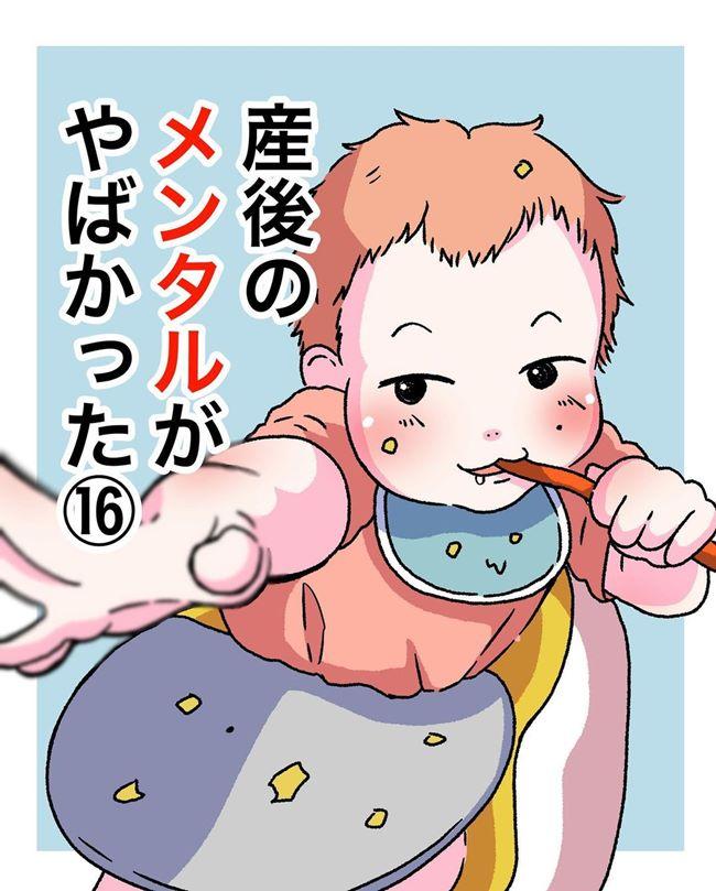 産後ヤバイ話 第16話
