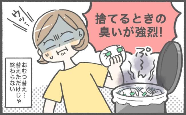 おむつゴミ箱の臭いが強烈