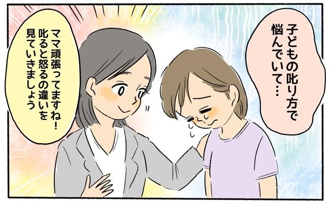 叱り方に悩むママ