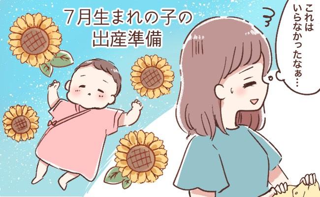 夏の出産・育児