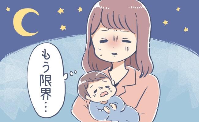 ぐずる赤ちゃんに限界を感じるママ