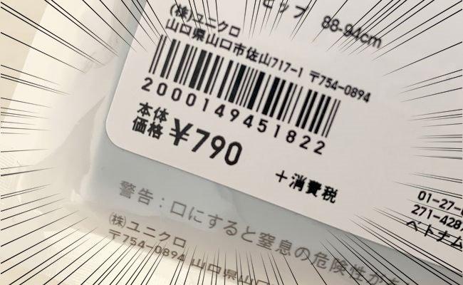 【ユニクロ】知ってる?オンライン限定サニタリーショーツがめっちゃ良き!