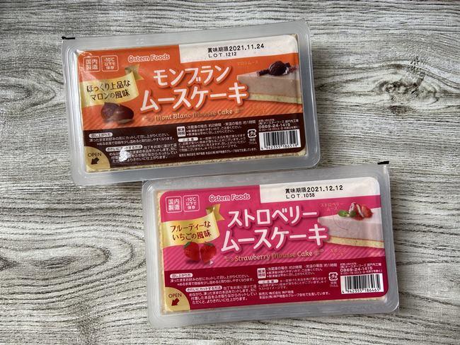 業務スーパー リッチケーキシリーズ