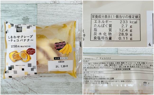 ミニストップ 「しあわせクレープ〜チョコバナナ〜」