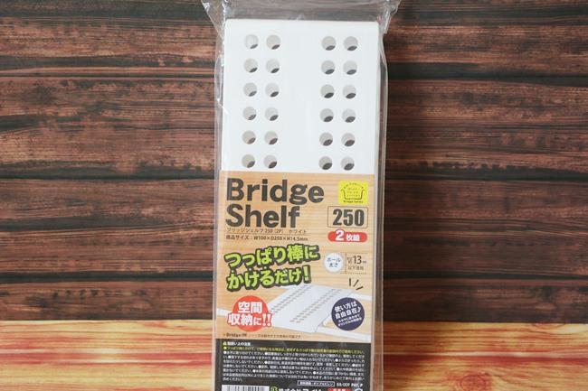 その隙間もムダにしない!「Bridge Shelf 250」