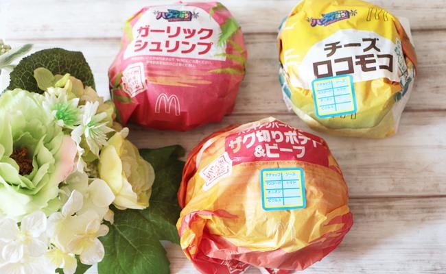 【マクドナルド】アロハ~!話題のハワイアンハンバーガーと知ってお得な無料裏技2つ