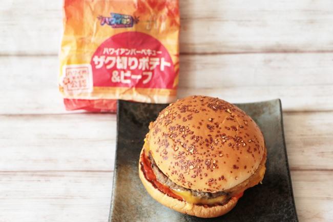 ハンバーガーにポテト!?「ハワイアンバーベキュー ザク切りポテト&ビーフ」