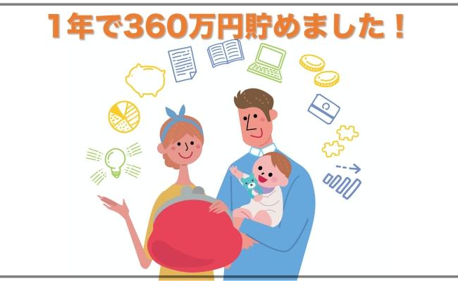 ベビー用品一式揃えて3万円!?1年で360万円貯めたわが家の節約方法【体験談】