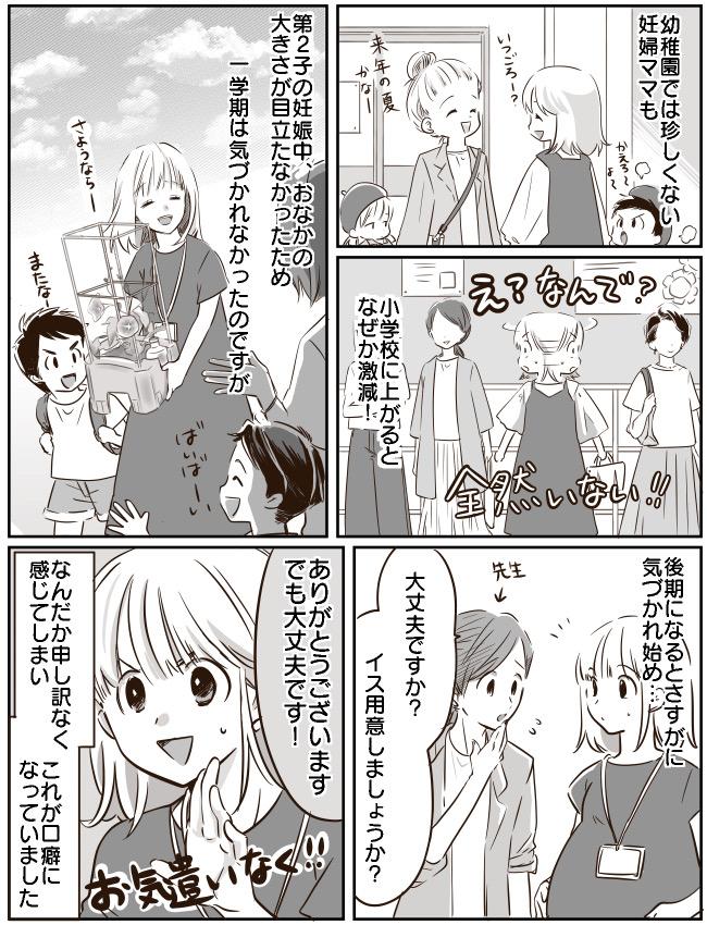 ギシギシ…教室に響く音。妊娠中、意地を張りすぎて恥ずかしい結果に!?【体験談】