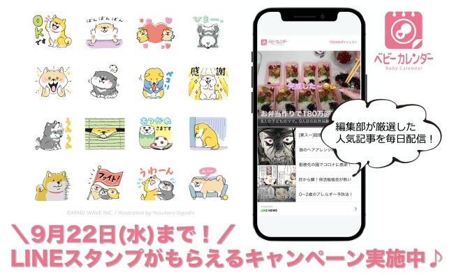 「しばんばん」のLINEスタンプがもらえる♡ベビカレLINE公式アカウントで人気記事をまとめ読み!
