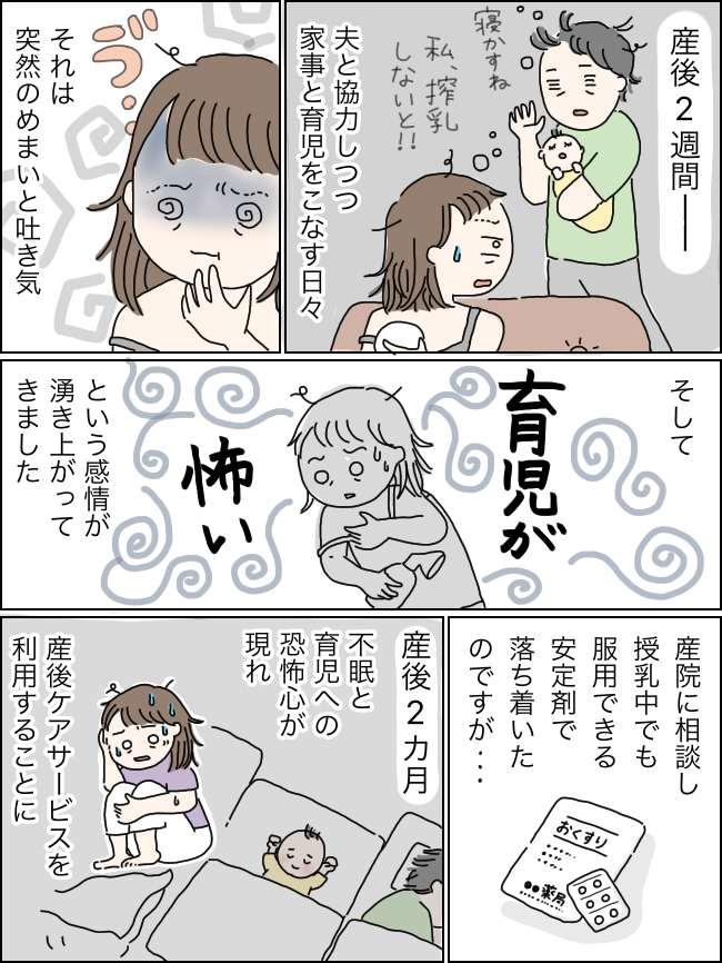 育児が怖い