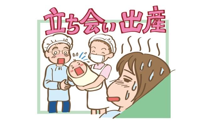 立ち会い出産のイラスト