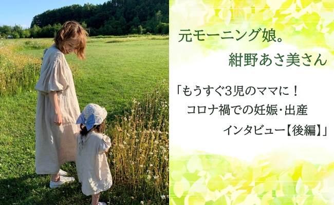 <元モーニング娘。紺野あさ美さん>もうすぐ3児のママに!コロナ禍での妊娠・出産インタビュー【後編】
