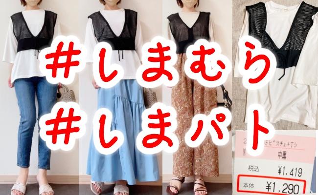 【しまむら】安すぎ!トレンドのTシャツ&ビスチェの2点セットが1,419円!